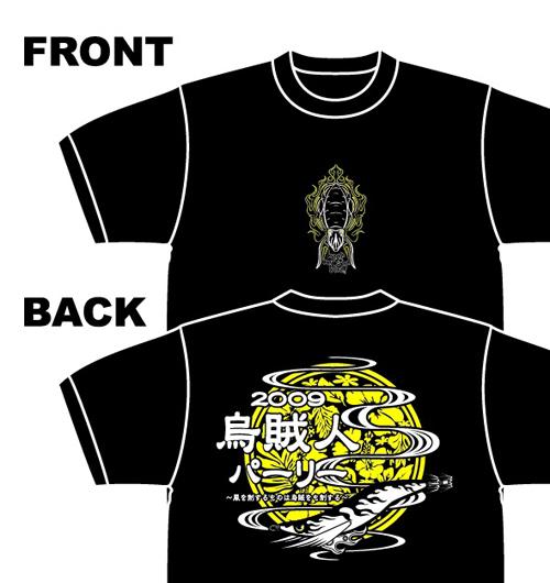 烏賊人パーリー2009 T-shirts