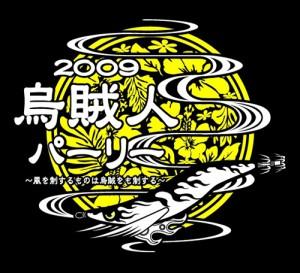 ikanchu2009_2