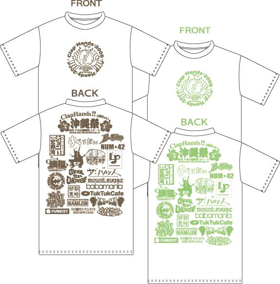Clap Hands 2006 T-shirts