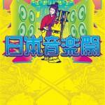 日本音楽祭Poster